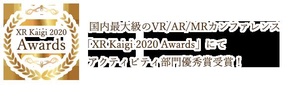 VR/MR/ARカンファレンス