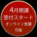 img-fullprogram-onlineOK202104