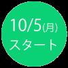 img-shortcourse-1005start